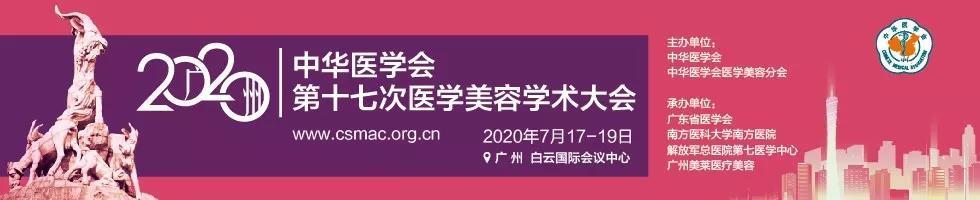 2020中华医学会第十七次医学美容学术大会通知