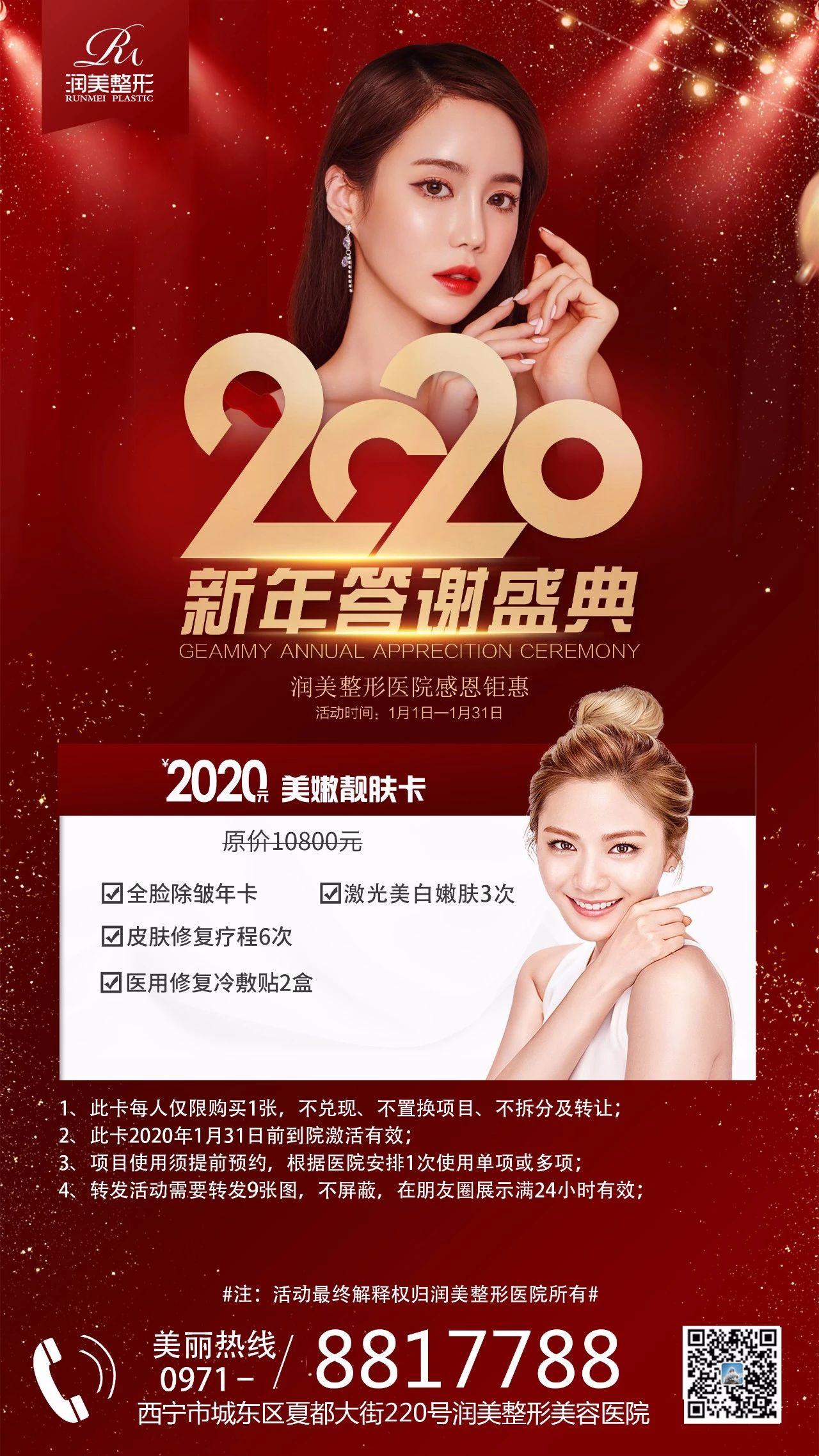 2020新年青海康华年关报答盛典,2020元支付美嫩靓肤卡