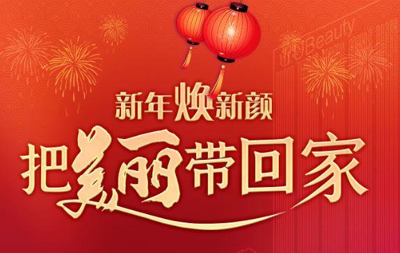 广州华丽2020新年焕新颜