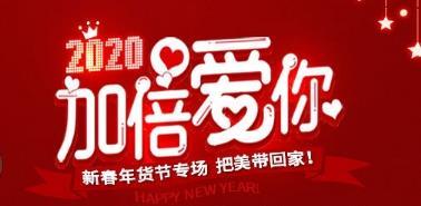 海口鹏爱新春年货美丽专场,吸脂瘦身只要980元