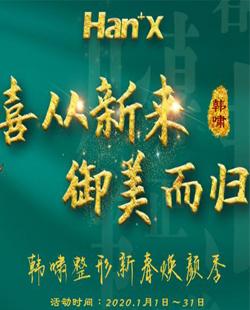 北京韩啸整形新春焕颜季,让你一换旧颜御美而归