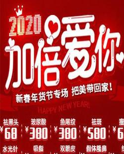 海口鹏爱新春年货美丽专场,吸脂瘦身只需980元