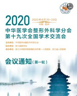 新一周医美资讯会议大集合【2020.2.3】
