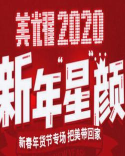 长沙鹏爱美耀2020新年星颜新春年货节专场