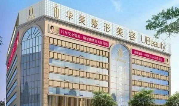 【名院解读】芜湖知名整形医院,芜湖华美医疗美容诊所