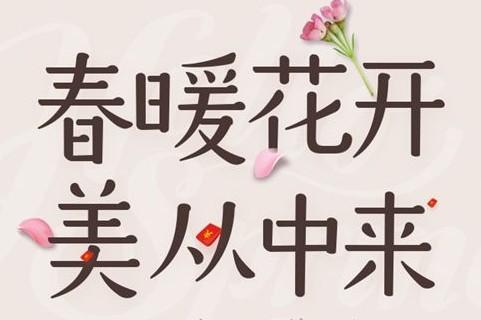 杭州格萊美醫療美容醫院3月優惠美不勝收
