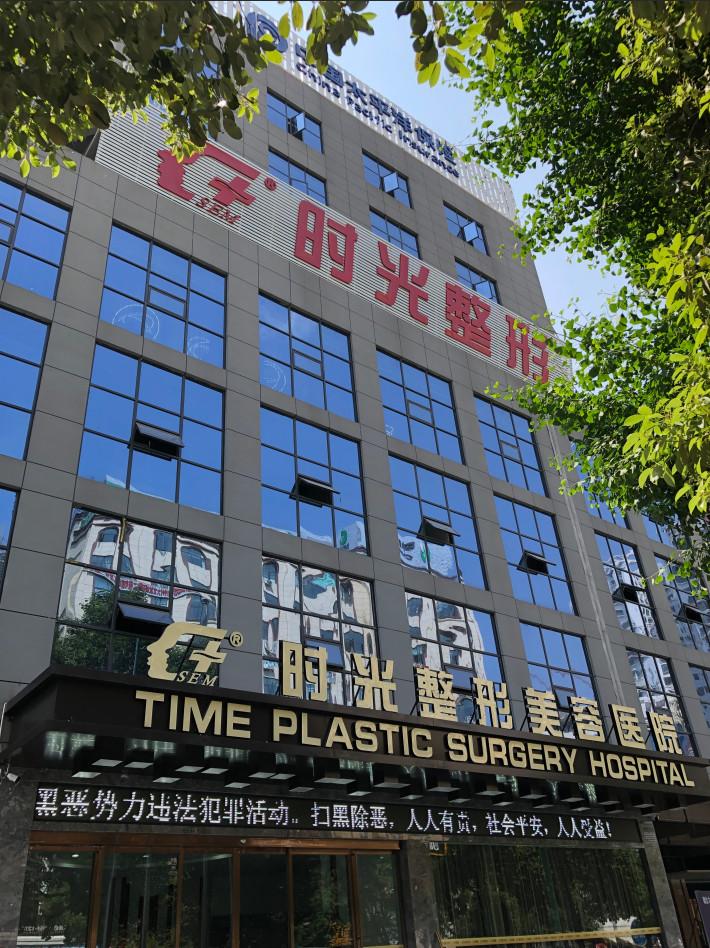 【品牌解读】品质医美品牌,兴义时光整形美容医院