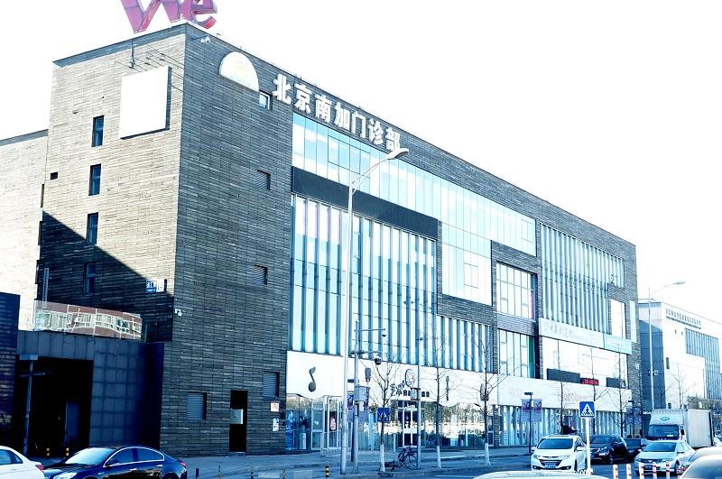 北京南加整形美容門診部環境及醫生特色項目預覽