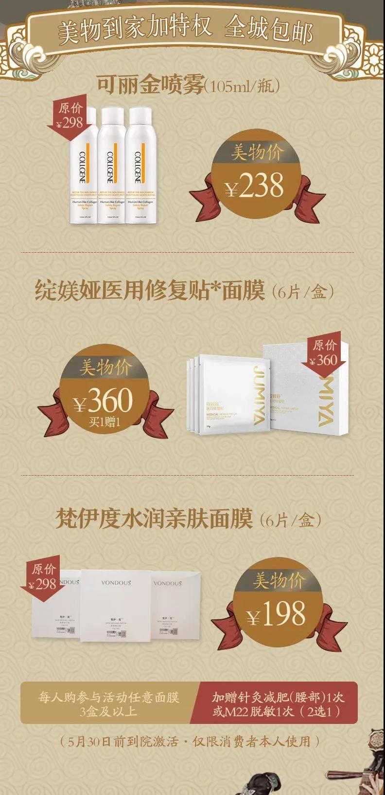 云南铜雀台超值好物超值购,经典项目,买单加赠!
