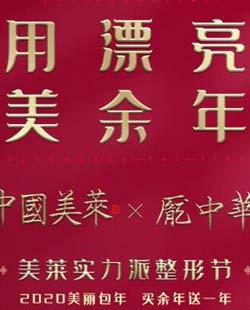 重庆美莱4月份整形优惠,四大专区福利等你来享