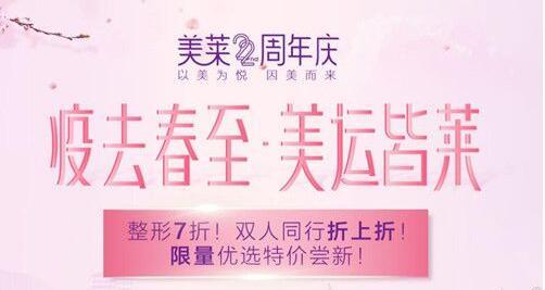 杭州美萊22周年慶整形7折,雙人同行折上折