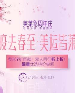 杭州美莱22周年庆整形7折,双人同行折上折