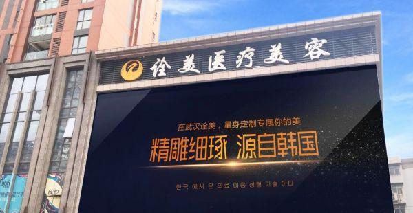 武汉诠美医疗美容门诊部环境及医生特色项目一览
