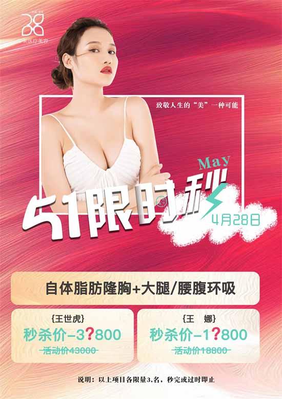 广州军美2020年五一特惠,致敬美丽人生