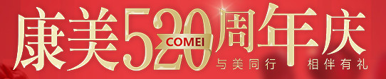 蘇州康美二十周年整形優惠來臨