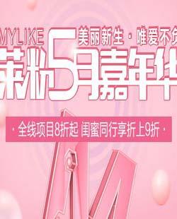 北京美萊5月嘉年華 99元超值購 熱銷項目7選3