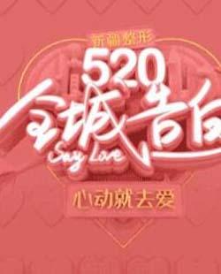 新疆整形520煥顏盛典,全場優惠低至1折起