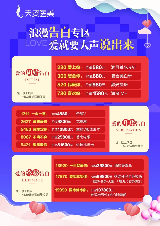 广州天姿520追爱季,来院即送5800元大礼包