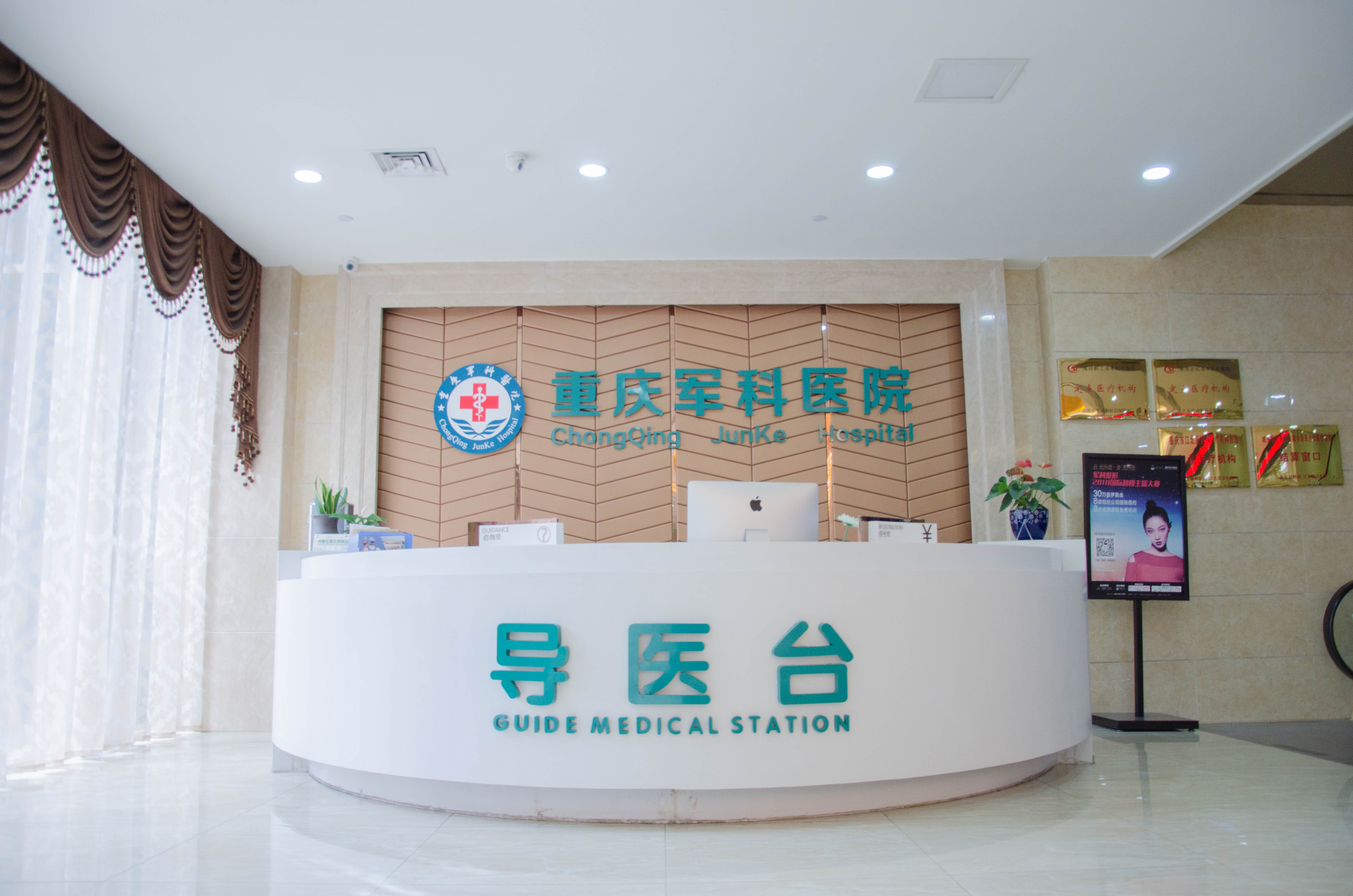 重庆军科整形医院经典项目和医生实力分析