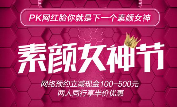 北京美莱六月素颜女神节整形优惠活动已上线