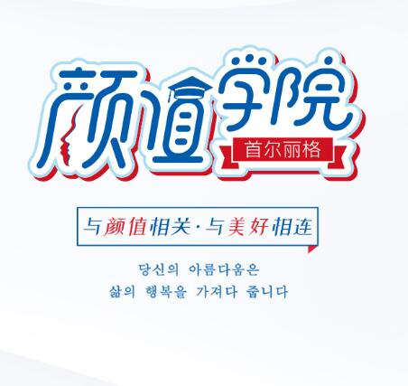 上海首尔丽格6月优惠