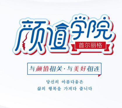 颜值学院首选上海首尔丽格医疗美容医院