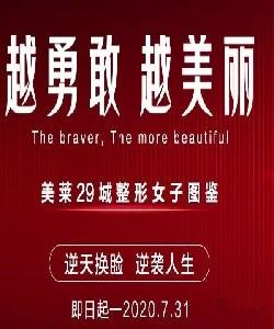 7月广州美莱为各位爱美者准备了各种优惠