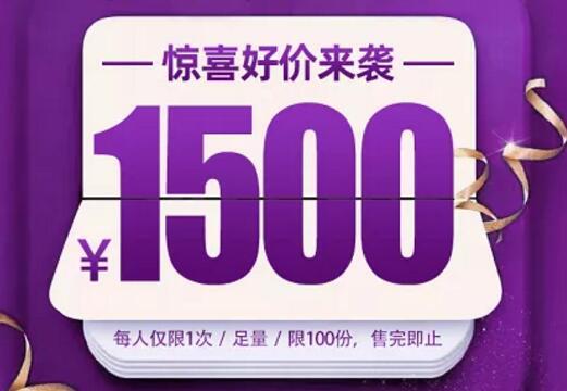 南京連天七月首發特價1500元玻尿酸