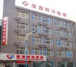 综合性医院-陕西同济医院