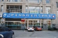 天津伊美尔整形美容医院颜值创造季
