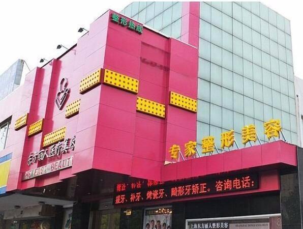 【名院解读】三位一体的上海东方丽人美容医疗医院