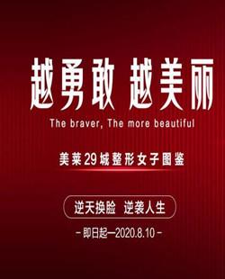 广州美莱医疗美容医院8月整形优惠