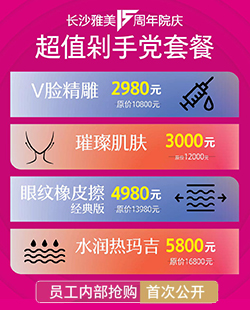 长沙雅美15周年超值剁手党套餐 花1份钱赚3个项目