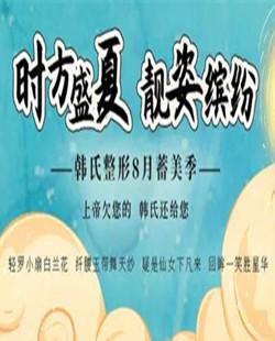 """济南韩氏八月蓄美记,不做""""开口跪"""""""
