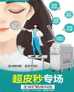 太原欧美莲整形美容医院8月超皮秒专场