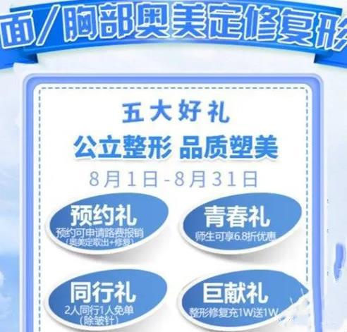 广州荔湾人民医院8月整形优惠来袭