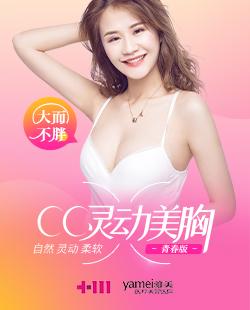 長沙雅美特色項目推薦'CC靈動豐胸'美胸新紀元