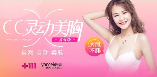 长沙雅美特色项目推荐'CC灵动丰胸'美胸新纪元