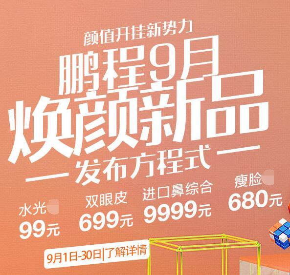 深圳鹏程9月颜值开挂新势力,焕颜新品来袭