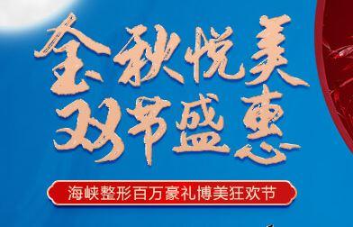 厦门海峡整形医院9月优惠博美狂欢节