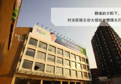 杭州时光医疗美容医院的360度环向定位吸脂怎么样