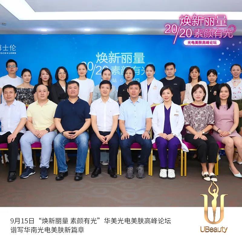 2020焕新丽量素颜有光高峰论坛在广州华美完美收官