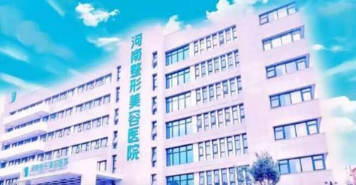 2020年郑州整形医院各项整形手术口碑汇聚