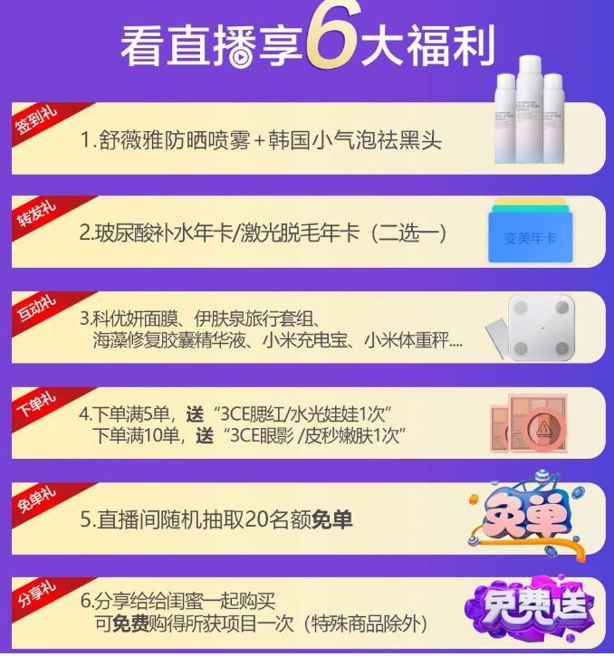 芜湖伊莱美9月25日潮品直播夜火热开启!30+美肤爆品低至9.9元