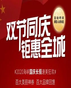 济南海峡 双节同庆 钜惠全城