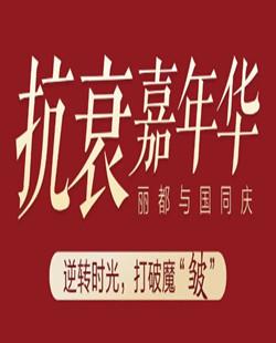 """北京丽都抗衰嘉年华 打破魔""""皱"""""""