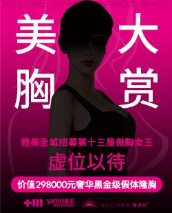 长沙雅美第十三届傲胸女王模特火爆招募开始了