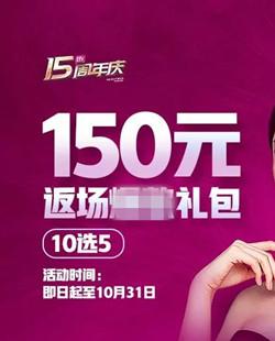 南宁美丽焦点15周年庆返场优惠