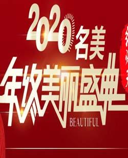 济宁名美2020年终美丽盛典红炸天