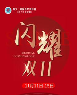 郑州大学第二附属医院闪耀双十一